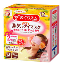 Load image into Gallery viewer, Megrhythm steam Hot eye mask Ripe yuzu