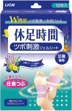 Load image into Gallery viewer, Kyuashi time pot stimulation gel sheet 12 sheets