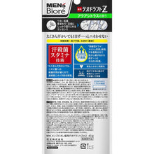 Load image into Gallery viewer, Kao Biore Men Z Essence Deodorant 40g