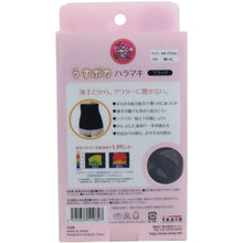 Load image into Gallery viewer, Onna no Yokubou Belly Warmer (BLACK)