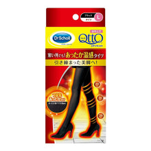 Load image into Gallery viewer, Okatsu MQ warming tights L