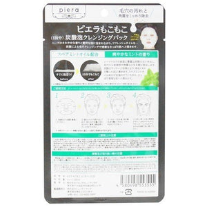 FOREST BEAUTY LAB PIERA BUBBLE FACE MASK FOR MENS 1 SHEET
