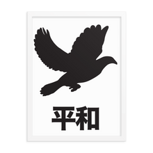 Load image into Gallery viewer, Peace Dove Poster