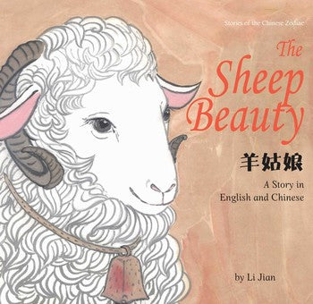 The Sheep Beauty: A Story in English and Chinese