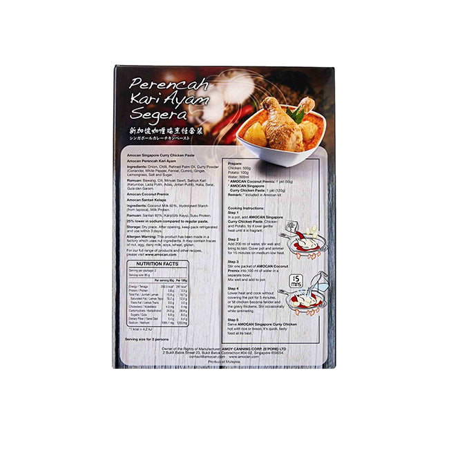 Amocan Singapore Curry Chicken 170g
