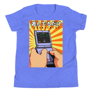 RETRO GAMER Youth Short Sleeve T-Shirt - Shop Cool Tricks