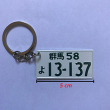 Load image into Gallery viewer, JDM Kanji Japanese License Plate Keychain