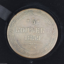 Load image into Gallery viewer, Antique 1859 coin 5 kopeks Emperor Alexander II of Russian Empire 19thC