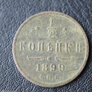 Antique 1899 coin haft kopek Emperor Nicholas II of Russian Empire 19thC