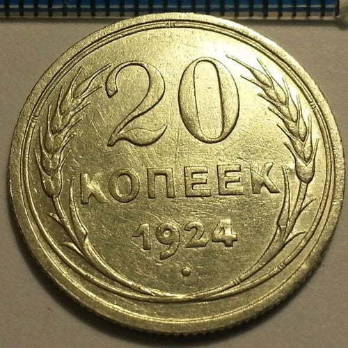 Antique 1924 solid silver coin 20 kopeks General Secretary Stalin of USSR Moscow