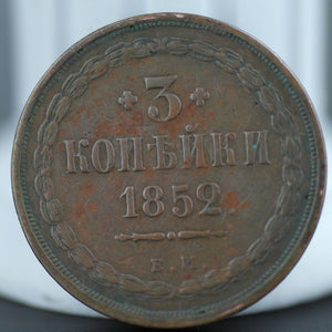 Antique 1852 coin 3 kopeks Emperor Nicholas I of Russian Empire 19thC