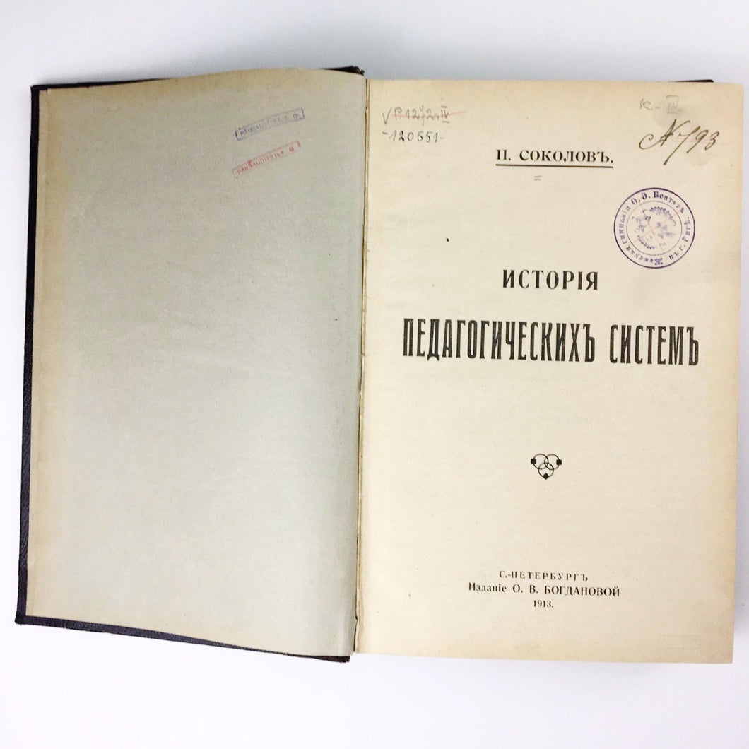 Antique 1913 book History of pedagogic systems Russian Empire