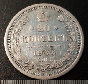 Antique 1908 silver coin 20 kopeks Emperor Nicolas II of Russian Empire 20thC