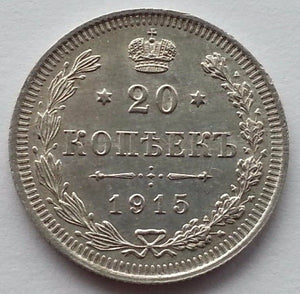 Antique 1915 solid silver coin 20 kopeks Emperor Nicholas II of Russian Empire