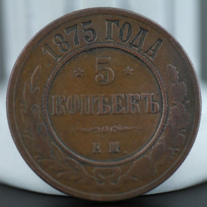 Antique 1875 coin 5 kopeks Emperor Alexander II of Russian Empire 19thC