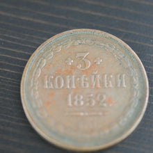 Load image into Gallery viewer, Antique 1852 coin 3 kopeks Emperor Nicholas I of Russian Empire 19thC