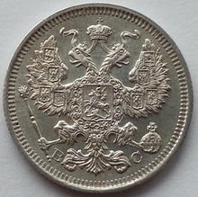 Load image into Gallery viewer, Antique 1915 solid silver coin 20 kopeks Emperor Nicholas II of Russian Empire