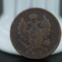 Load image into Gallery viewer, Antique 1811 coin 2 kopeks coin Emperor Alexander I of Russian Empire 19thC