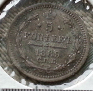 Antique 1889 solid silver coin 5 kopeks Emperor Alexander III of Russian Empire 19thC