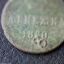 Load image into Gallery viewer, Antique 1860 coin kopek Emperor Alexander II of Russian Empire 19thC