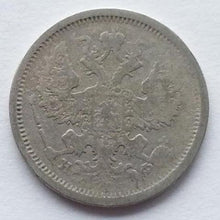 Load image into Gallery viewer, Antique 1880 silver coin 20 kopeks Emperor Alexander II of Russian Empire 19thC