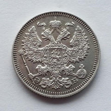 Load image into Gallery viewer, Antique 1909 solid silver coin 20 kopeks Emperor Nicholas II of Russian Empire SPB