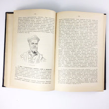 Load image into Gallery viewer, Antique 1913 book History of pedagogic systems Russian Empire