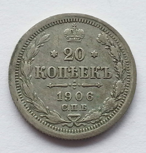Antique 1906 solid silver coin 20 kopeks Emperor Nicholas II of Russian Empire SPB