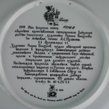 Load image into Gallery viewer, Lukomorya, Russian tales Plate Vinogradoff Porcelain, Wall Decor