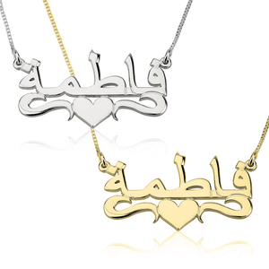 Center Heart Arabic Necklace