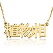 Load image into Gallery viewer, Chinese Name Necklace