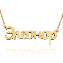 Load image into Gallery viewer, Russian Name Necklace