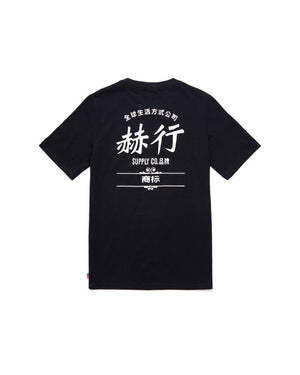 Herschel Supply Men's Tee Classic Logo Black - Arabic, Bengali, Chinese, Hebrew, Japanese and Korean