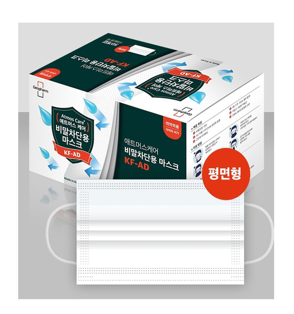 KF-AD ATMOS CARE ANTI-DROPLET FACE MASK-Flat(50 PCS).