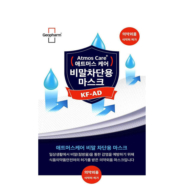 KF-AD ATMOS CARE ANTI-DROPLET FACE MASK(50 PCS).