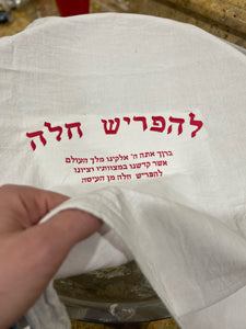 Bread Dough Cloth with Blessing