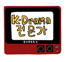Load image into Gallery viewer, K-Drama Expert Sticker