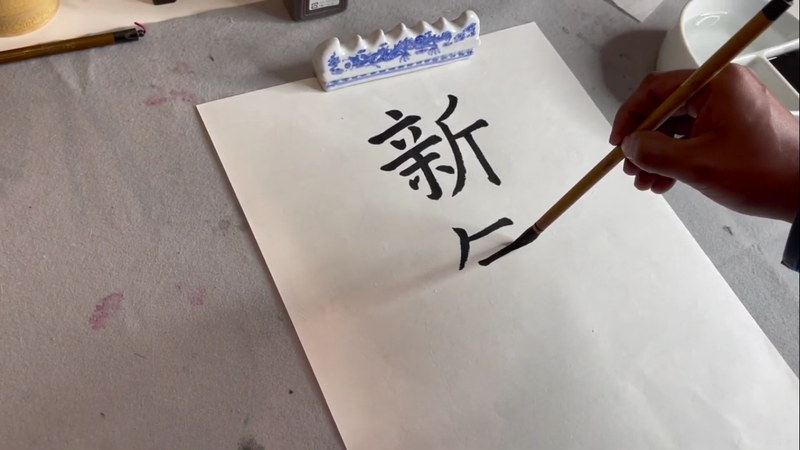 How to Write Happy New Year in English and Chinese Calligraphy