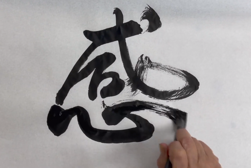 "Free Calligraphy Demonstration - ""Thanksgiving"""