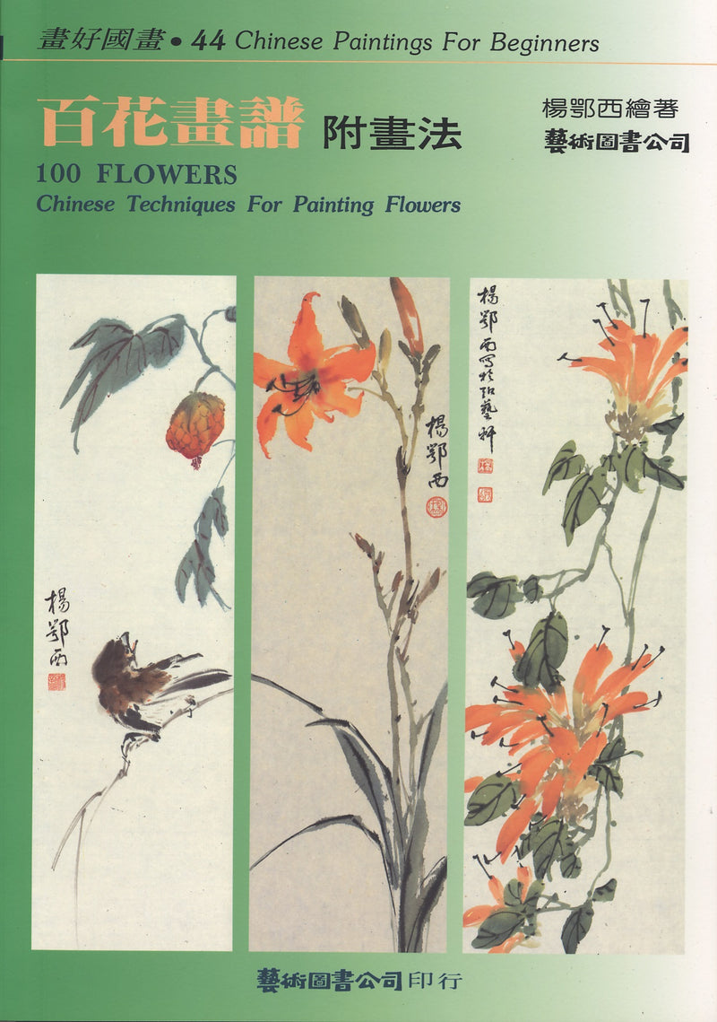 100 Flowers by O-shi Yang