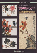 To Paint in Ling-nan Style 1: Theories, Flowers, Vegetables by Lu Cheng-yuan