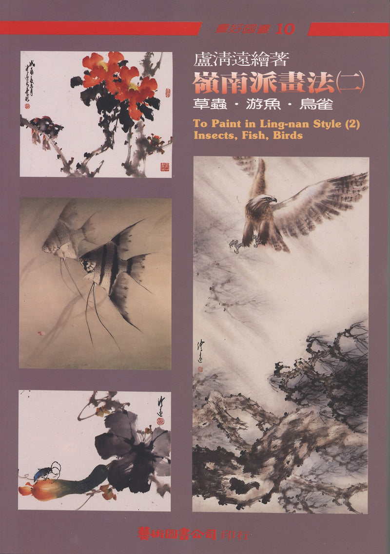 To Paint in Ling-nan Style 2: Insects, Fish & Birds Lu Cheng-yuan