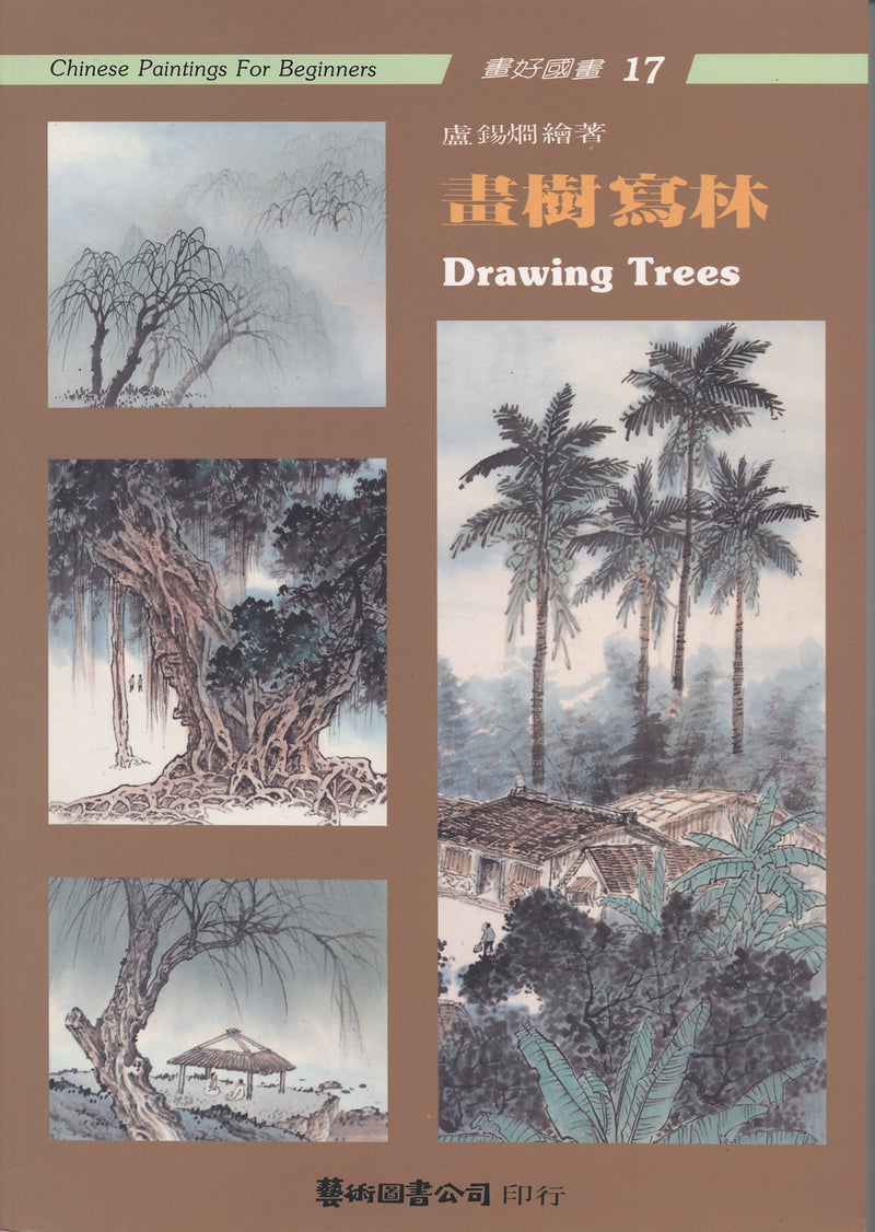 Drawing (Painting) Trees by Lu Si-chiong