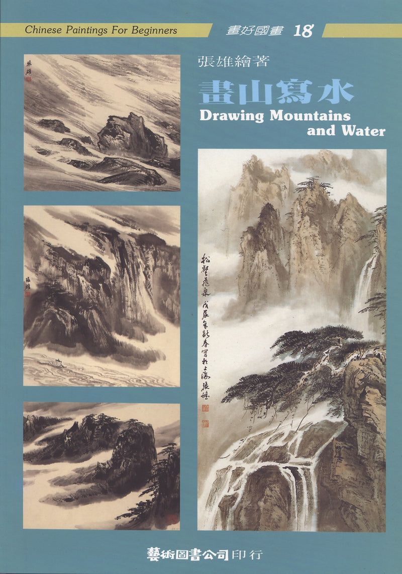 Drawing (Painting) Mountains & Water by Zhang Shung
