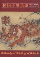 Anthology of Painting Animals by Chu Wen-kuang