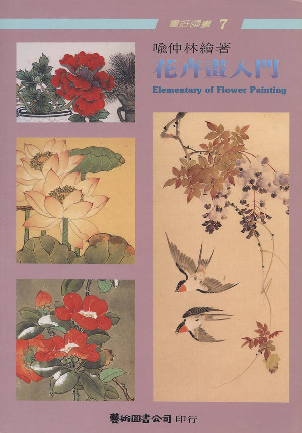 Elementary (Fundamentals) of Flower Painting by Yu Chung-lin