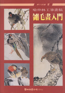 Elementary (Fundamentals) of Bird Painting by Yu Chung-lin