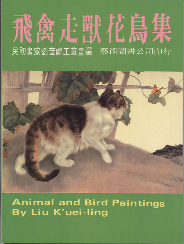 Animal & Bird Painting by Liu K'uei-ling