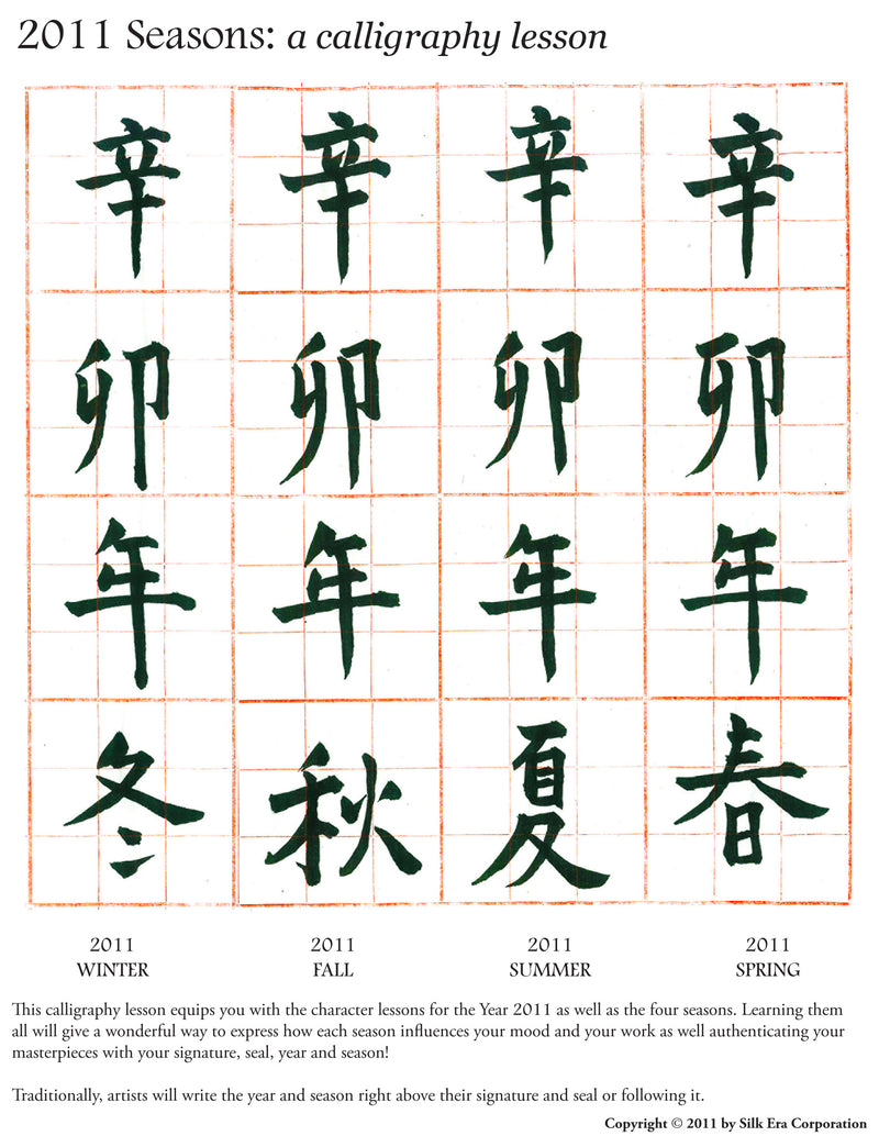 Calligraphy: Year 2011 and Four Seasons