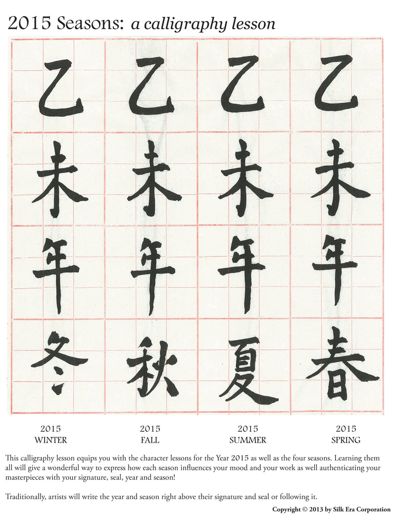 Calligraphy: Year 2015 and Seasons